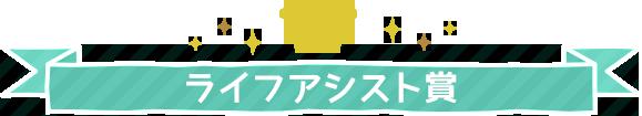 ライフアシスト賞