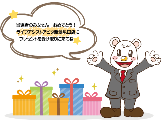 当選者のみなさん おめでとう!ライフアシストアピタ新潟亀田店にプレゼントを受け取りに来てね