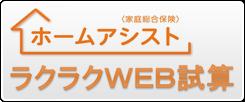 朝日火災ホームアシスト ラクラクWEB試算