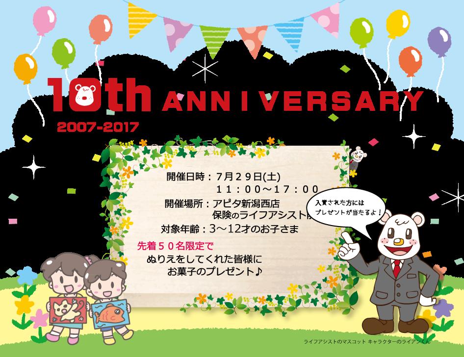 保険のライフアシスト アピタ新潟西店10周年ぬりえ大会