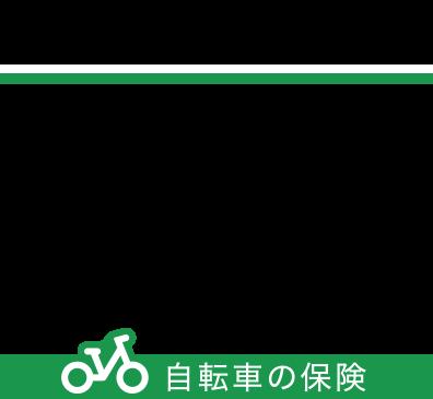 サイクルアシスト(傷害総合保険)|楽天損保
